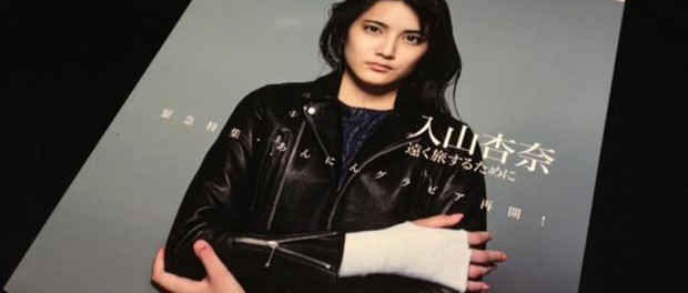 AKB48「あんにん」こと入山杏奈、襲撃事件後初のグラビア 右手にはギプス・・・痛々しいな・・・(画像あり)