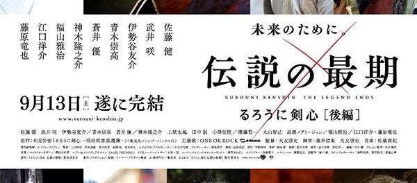 「るろうに剣心」完結編ポスター公開!福山雅治は比古清十郎役で確定!