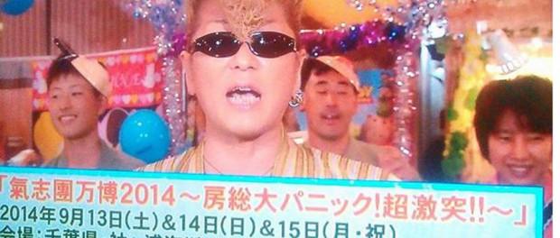 氣志團・綾小路翔さん、グリーン車でマナーの悪い乗客にイライラ