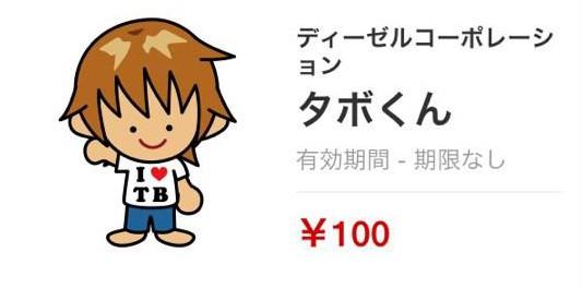TMR西川貴教さんのLINEスタンプ「タボくん」がかわいい(画像あり)