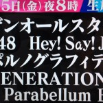 Mステ、次回9月5日の出演者・演奏曲発表!サザンオールスターズ、HKT48、Hey! Say! JUMP、ポルノグラフィティ、GENERATIONS、9mm Parabellum Bullet