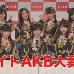 AKB48がアルバイトでメンバーを募集wwwww時給1000円wwwwwww(動画あり)