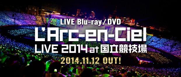 L'Arc-en-Ciel、国立DVD&Blu-rayの特典が決定!現在家電量販店で流れている4K映像が入ったUSBメモリ(画像あり)