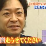 TOKIOのリーダー城島茂がマラソンするから24時間TV見るやつwwwwwwwww