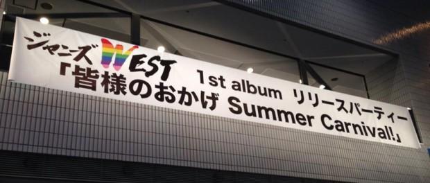 ジャニーズWEST 1st album リリースパーティー「皆様のおかげ Summer Carnival!」 at 横浜アリーナ 座席表(画像あり)