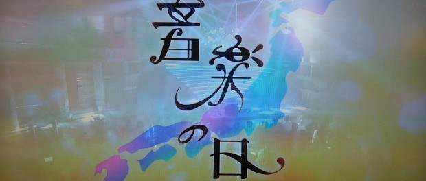 TBS「音楽の日2014」出演順&セットリスト(演奏曲) 2014年8月2日放送