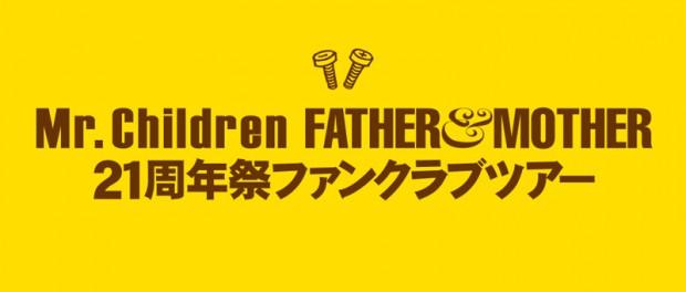 Mr.Children、FC限定Zeppツアー決定&グッズ販売開始 ドームでもチケット取れないのにライブハウスってアホかよ(画像あり)