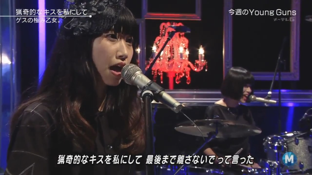 Mステ-ゲスの極み乙女-002