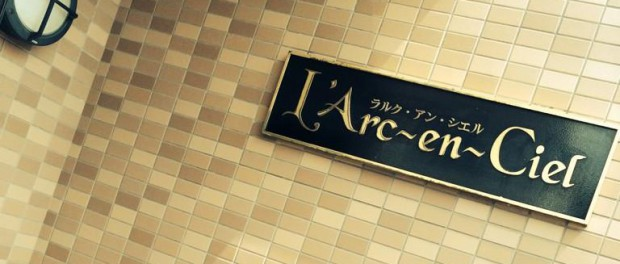 L'Arc~en~Cielという名前のマンションwwwwwwwww(画像あり)