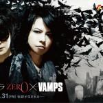 VAMPS、映画ドラキュラZEROとタイアップ!新曲「VAMPIRE'S LOVE」が日本版イメージソングに ※現時点では発売未定