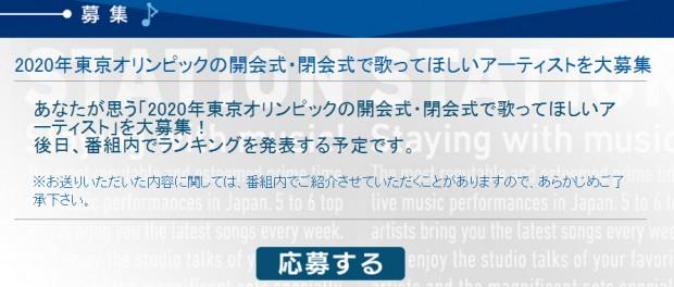 急げ!MステのHPで『2020年東京オリンピックの開会式・閉会式で歌ってほしいアーティスト』を募集してるぞ!