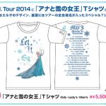 May J.、アナ雪を私物化しツアーグッズで「アナと雪の女王」Tシャツを販売wwwwwお値段5,500円wwwww(画像あり)