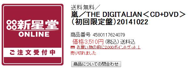 【楽天市場】嵐/THE-DIGITAL