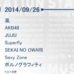Mステ、次回9月26日3時間SP出演者発表!嵐、ポルノグラフィティ、JUJU、AKB48、Superfly、SEKAI NO OWARI、Sexy Zone ※演奏曲追記