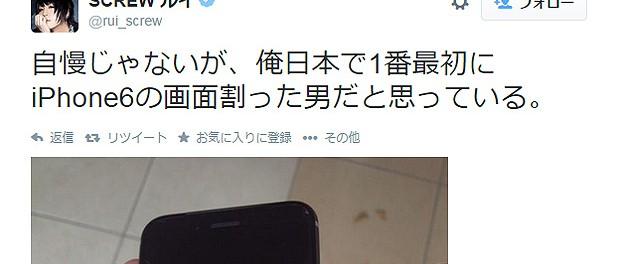 日本最速でiPhone6の画面を割った男として有名なV系バンドSCREWのルイさん、とくダネの取材を受けるwwwwww