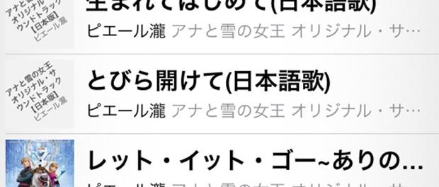 iOS8にアップデートするとアナ雪サントラのアーティスト名がピエール瀧になる謎事案wwwwwwwwww(画像あり)