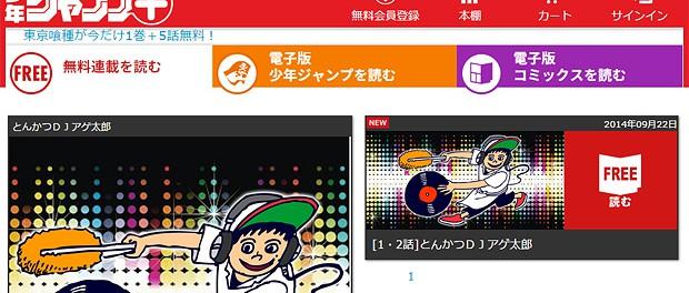 キャベツがBPMwwwww 電子版ジャンプ「少年ジャンプ+」で連載が始まった『とんかつDJアゲ太郎』に反響