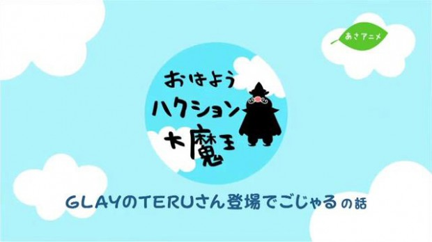 ハクション大魔王-GLAYTERU-001