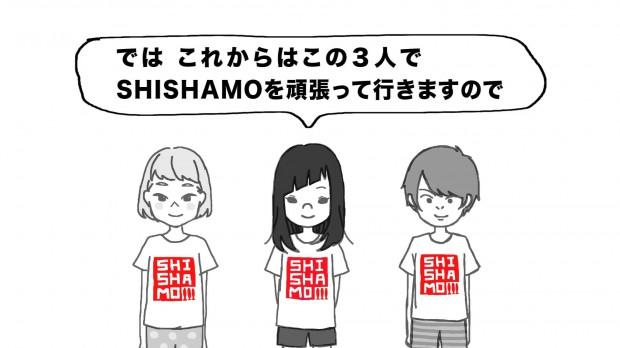 SHISHAMO-脱退加入-031