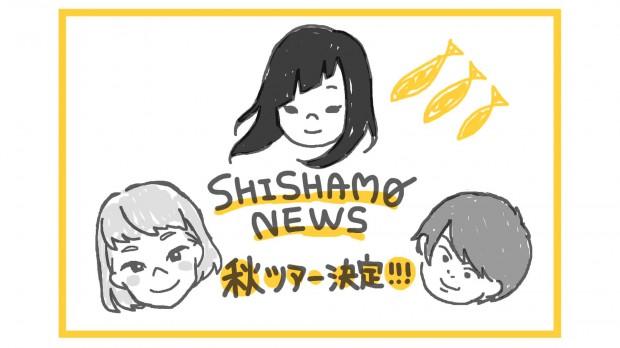SHISHAMO-脱退加入-036