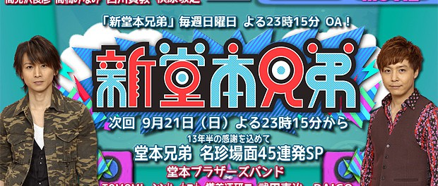 本日(2014年9月16日)、『新堂本兄弟』最後の収録 堂本ブラザーズバンドラストライブ
