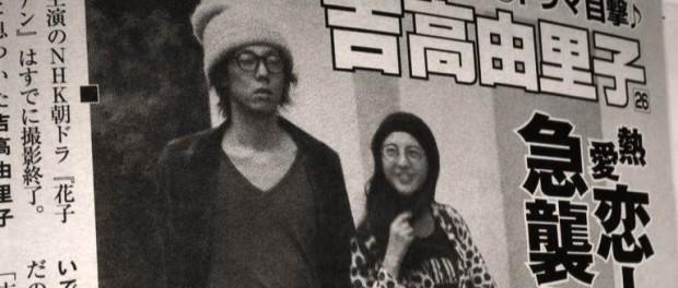 朝ドラ「花子とアン」終了で結婚も? 復活愛・吉高由里子とRADWIMPS野田洋次郎のラブラブ半同棲(画像あり)