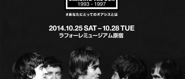Oasisが特設サイトまで立ち上げて9月19日に重大発表します! → ただの展覧会だった件 ファンガッカリ