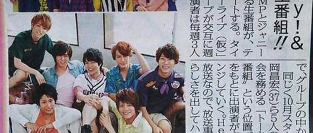 Hey! Say! JUMPとジャニーズWESTで「リトルトーキョーライブ」(テレビ東京)!10月スタートの「トーキョーライブ22時」の弟分的番組で、2組が週替わりで担当(画像あり)