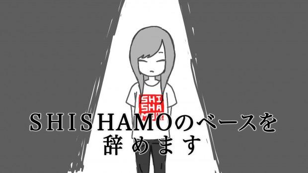 SHISHAMO-脱退加入-004