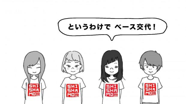 SHISHAMO-脱退加入-022