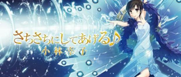 【朗報】コミケで大盛況を博した小林幸子「さちさちにしてあげる♪」のCDがアニメイトで手に入るぞぉおおおお!!9月17日(水)より委託販売開始