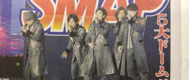 SMAP、東京ドームで2014ツアー初日を迎え、3時間半で40曲以上披露!セトリ・画像・動画・感想まとめ Mr.S -SAIKOU DE SAIKOU NO CONCERT TOUR-