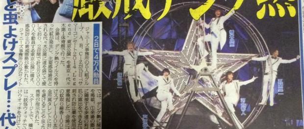 ジャニー喜多川さんのデング熱に関するコメントが面白すぎる件wwwwwww(画像あり)