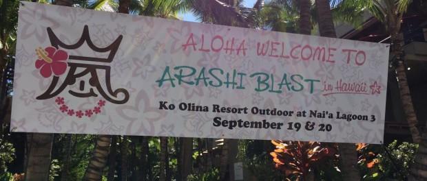 【朗報】嵐、20周年もハワイに招待されていることが判明