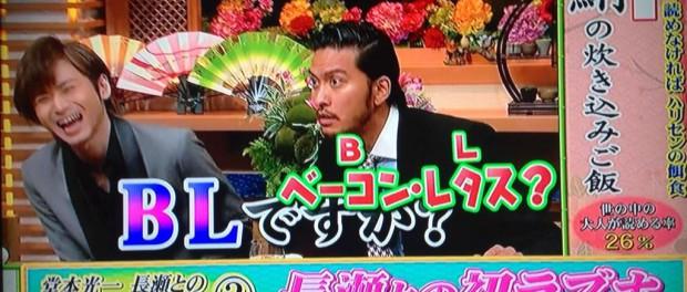 TOKIO・長瀬智也、BLをベーコンレタスの略だと思っていたことが判明wwwwwwwwwww(画像あり)
