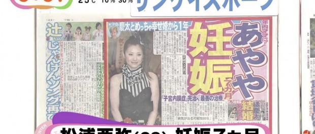 【祝】松浦亜弥(28)、妊娠7ヶ月!子宮内膜症乗り越え、w-inds.橘慶太との間に子供