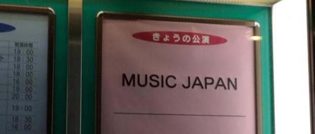 MUSIC JAPAN 公開収録終了 μ'sが歌ったのは「それは僕たちの奇跡」 そして、なんとジバニャンと妖怪ウォッチを踊った模様 レポ・感想まとめ ※放送日は10月20日