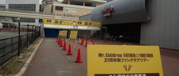 【ネタバレ】Mr.Children ファンクラブツアー Zepp Fukuoka 2014/9/23 セトリ 新曲1曲プラス【福岡】