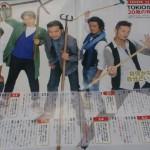 20周年を迎えたTOKIO、遂に農具を持って雑誌のグラビア撮影wwwwwwwwww(画像あり)