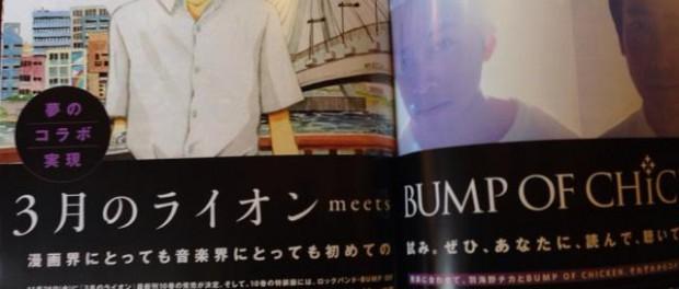 BUMP OF CHICKEN、新曲「ファイター」(+PV)が11月28日発売の漫画『3月のライオン』10巻特装版に封入されることが判明!同日配信でのリリースもあり(画像あり)