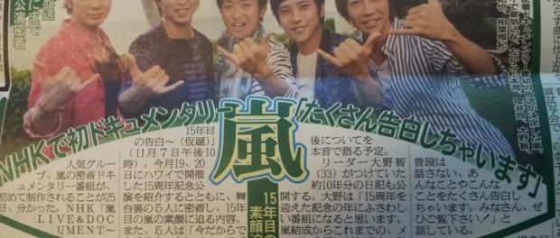 嵐、NHKでハワイコンサート密着特番放送決定!涙の理由も明らかに 「嵐 LIVE&DOCUMENT~15年目の告白~」 放送日:11月7日 22:00~
