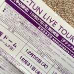 KAT-TUN、大阪ドームでの2014カウントダウンコンサート(カウコン)のFC先行案内届く チケット代7800円 1公演につき4枚まで 10月27日消印有効(画像あり)