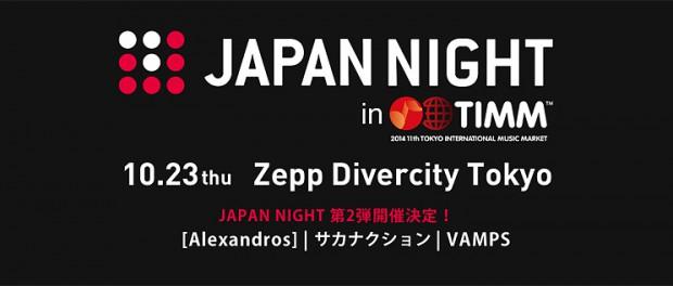 5月に国立競技場ファイナルイベントとして開催された『JAPAN NIGHT』の第2弾が開催決定!10月23日(木) Zepp DiverCityにて、[Alexandros]、サカナクション、VAMPSのスリーマン