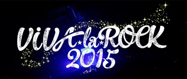 GWの都市型フェス「VIVA LA ROCK 2015」開催決定!早すぎだろwwwww来年の予定なんてわかんねぇわ(白目)