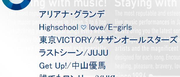 Mステ、次回9月12日出演者&演奏曲発表!アリアナ・グランデ、E-girls、サザンオールスターズ、JUJU、中山優馬、YUKI