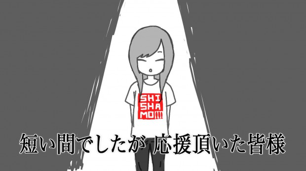 SHISHAMO-脱退加入-005