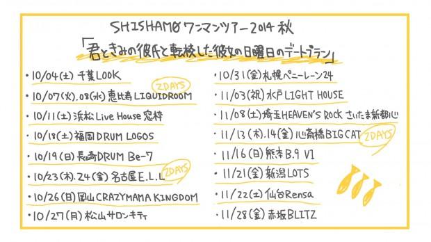 SHISHAMO-脱退加入-037