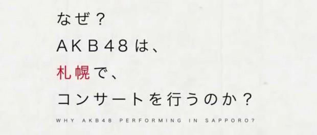 秋元康、SPR48(札幌48)に言及「まだ、何も決まっていませんよ。すべてはこれからです」