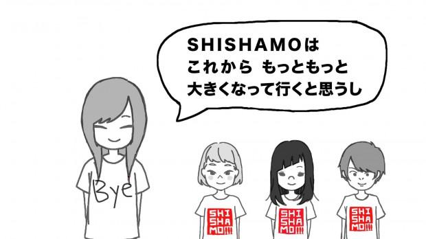 SHISHAMO-脱退加入-025