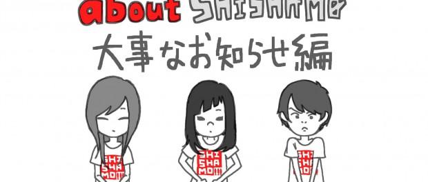 ガールズバンドSHISHAMO、ベース「松本彩」が脱退し、新ベース「松岡彩」の加入を発表(画像・動画あり)